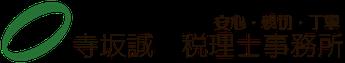 寺坂 誠 税務会計総合事務所 (寺坂 誠 税理士事務所)
